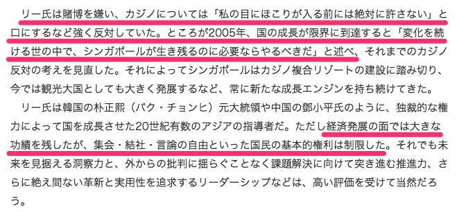 _朝鮮日報日本語版__【社説】リー・クァンユー氏死去を悼む大韓民国_(朝鮮日報日本語版)_-_Yahoo_ニュース
