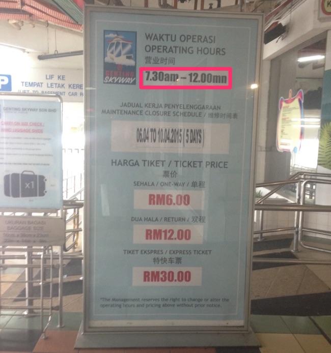 Skyway営業時間運行時間