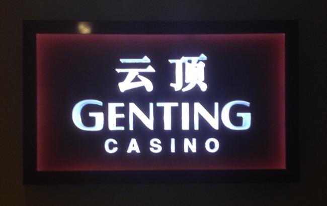 マレーシアカジノ写真gentingcasino