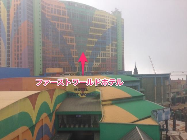 ファーストワールドホテル