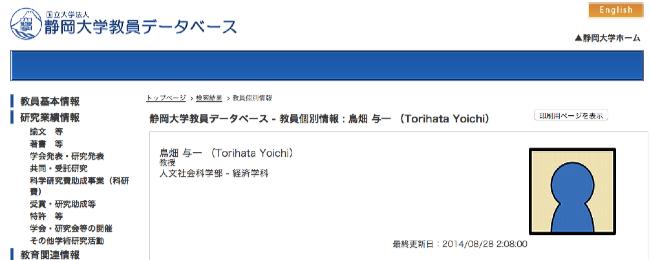 静岡大学:教員データベース_-_鳥畑_与一_(Torihata_Yoichi)