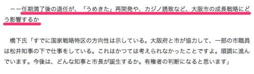 橋下氏会見詳報島田紳助やしきたかじん産経新聞