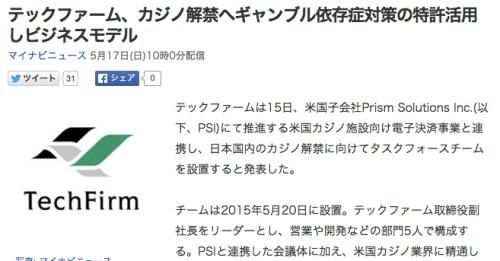 テックファームギャンブル依存症対策特許活用しビジネスモデルマイナビニュース