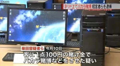 渋谷メビウス柴田浩達容疑者客も逮捕