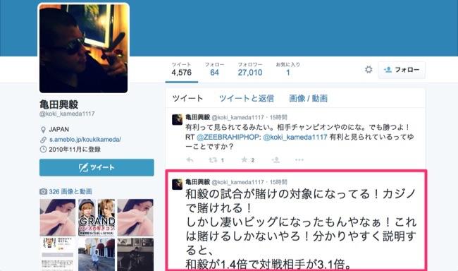 亀田興毅選手Twitter