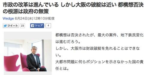 市政の改革は進んでいる_しかし大阪の破綻は近い_都構想否決の根源は政府の無策_(Wedge)_-_Yahoo_ニュース