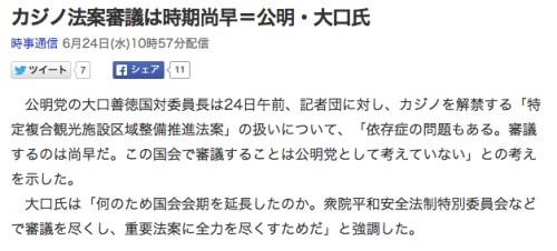 カジノ法案審議は時期尚早=公明・大口氏_(時事通信)_-_Yahoo_ニュース