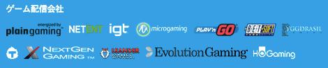 ベラジョンカジノゲーム配信会社