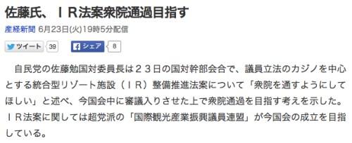 佐藤氏、IR法案衆院通過目指す_(産経新聞)_-_Yahoo_ニュース