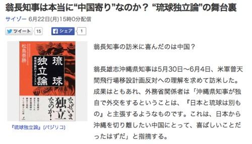 """翁長知事は本当に""""中国寄り""""なのか?_""""琉球独立論""""の舞台裏_(サイゾー)_-_Yahoo_ニュース"""
