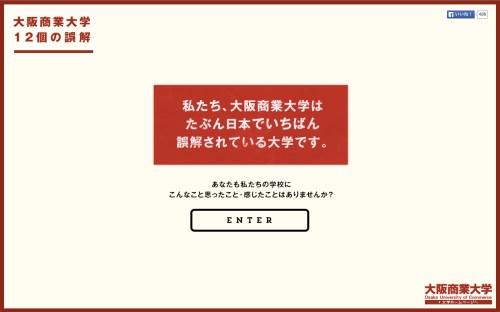 大阪商業大学12個の誤解__ 大阪商業大学
