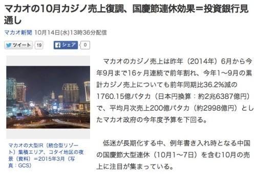 マカオの10月カジノ売上復調、国慶節連休効果=投資銀行見通し_(マカオ新聞)_-_Yahoo_ニュース