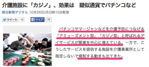 介護施設に「カジノ」、効果は 疑似通貨でパチンコなど_(朝日新聞デジタル)_-_Yahoo_ニュース
