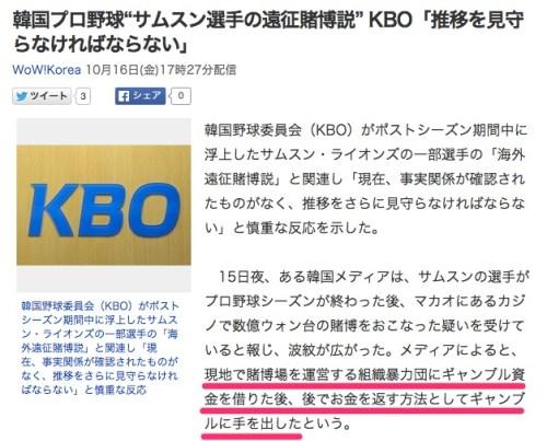 """韓国プロ野球""""サムスン選手の遠征賭博説""""_KBO「推移を見守らなければならない」_(WoW_Korea)_-_Yahoo_ニュース"""