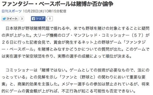 ファンタジー・ベースボールは賭博か否か論争_(日刊スポーツ)_-_Yahoo_ニュース