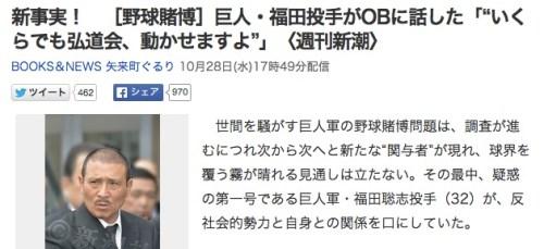 """新事実! [野球賭博]巨人・福田投手がOBに話した「""""いくらでも弘道会、動かせますよ""""」〈週刊新潮〉_(BOOKS&NEWS_矢来町ぐるり)_-_Yahoo_ニュース"""