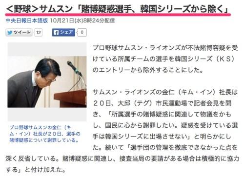 <野球>サムスン「賭博疑惑選手、韓国シリーズから除く」_(中央日報日本語版)_-_Yahoo_ニュース