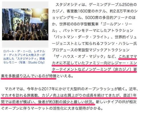 マカオ、映画がテーマの新IR「スタジオシティ」開幕=ノンゲーミング要素充実_(マカオ新聞)_-_Yahoo_ニュース