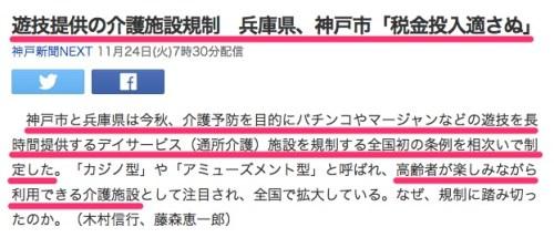 遊技提供の介護施設規制 兵庫県、神戸市「税金投入適さぬ」_(神戸新聞NEXT)_-_Yahoo_ニュース