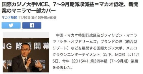 国際カジノ大手MCE、7~9月期減収減益=マカオ低迷、新開業のマニラで一部カバー_(マカオ新聞)_-_Yahoo_ニュース