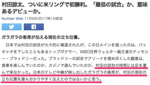 村田諒太、ついに米リングで初勝利。「最低の試合」か、意味あるデビューか。_(Number_Web)_-_Yahoo_ニュース 2