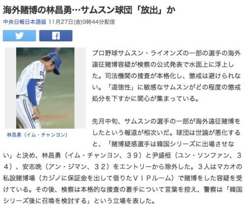 海外賭博の林昌勇…サムスン球団「放出」か_(中央日報日本語版)_-_Yahoo_ニュース