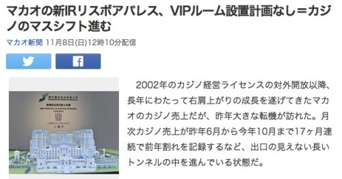 マカオの新IRリスボアパレス、VIPルーム設置計画なし=カジノのマスシフト進む_(マカオ新聞)_-_Yahoo_ニュース
