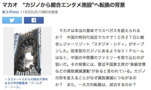 """マカオ """"カジノから総合エンタメ施設""""へ転換の背景_(東スポWeb)_-_Yahoo_ニュース"""