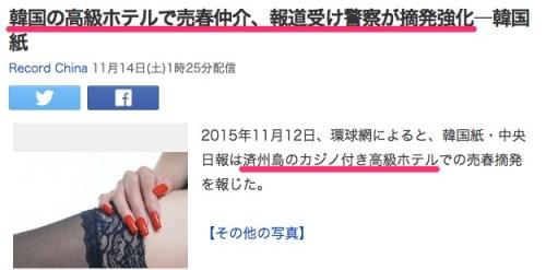 韓国の高級ホテルで売春仲介、報道受け警察が摘発強化―韓国紙_(Record_China)_-_Yahoo_ニュース