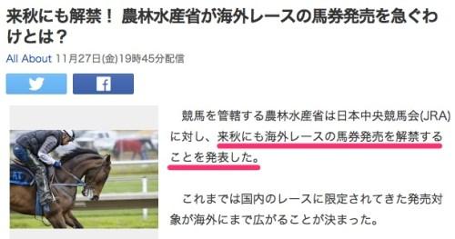 来秋にも解禁!_農林水産省が海外レースの馬券発売を急ぐわけとは?_(All_About)_-_Yahoo_ニュース