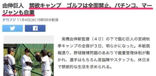 由伸巨人 禁欲キャンプ ゴルフは全面禁止、パチンコ、マージャンも自粛 _(夕刊フジ)_-_Yahoo_ニュース