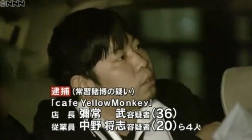 ポーカー賭博摘発 ゲーム店長ら4人逮捕_日本テレビ系(NNN)__-_Yahoo_ニュース