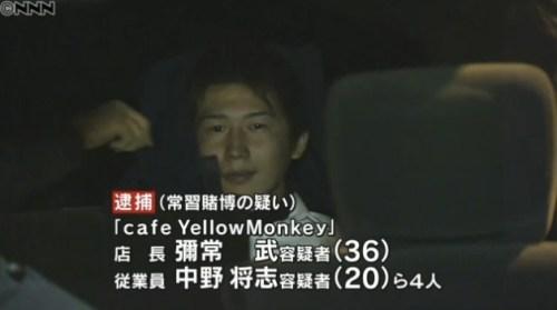 ポーカー賭博摘発 ゲーム店長ら4人逮捕_日本テレビ系(NNN)__-_Yahoo_ニュース 2