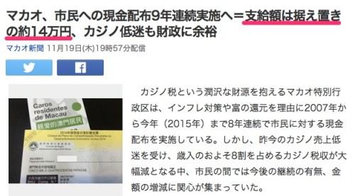 マカオ、市民への現金配布9年連続実施へ=支給額は据え置きの約14万円、カジノ低迷も財政に余裕_(マカオ新聞)_-_Yahoo_ニュース