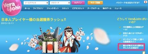 日本人プレイヤー様の当選獲得ラッシュ_____Vera_John