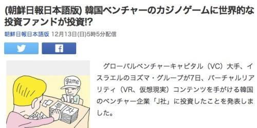 _朝鮮日報日本語版__韓国ベンチャーのカジノゲームに世界的な投資ファンドが投資___(朝鮮日報日本語版)_-_Yahoo_ニュース