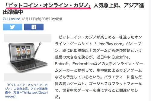 「ビットコイン・オンライン・カジノ」人気急上昇、アジア進出準備中_(ZUU_online)_-_Yahoo_ニュース