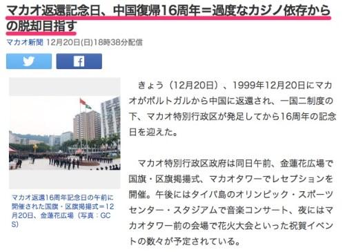 マカオ返還記念日、中国復帰16周年=過度なカジノ依存からの脱却目指す_(マカオ新聞)_-_Yahoo_ニュース