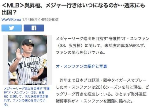 <MLB>呉昇桓、メジャー行きはいつになるのか…週末にも出国? _(WoW_Korea)_-_Yahoo_ニュース