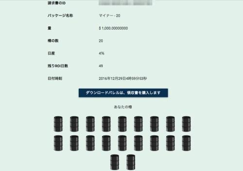 クルードマイナーズ実践体験ブログ日記1日目