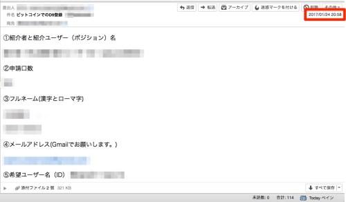 送信済みメール