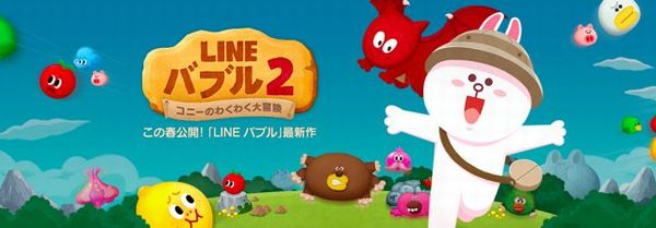 line-baburu2