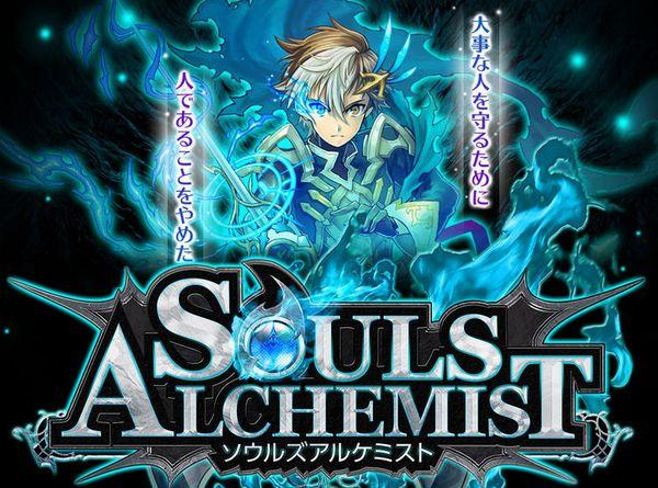 soulsalchemist