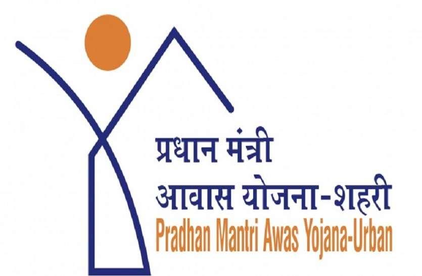 Pradhan Mantri Awas Yojna