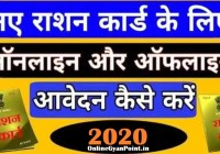 UP Ration Card 2020 Form