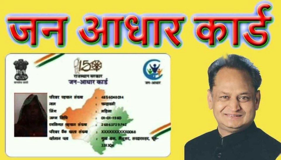 Jan Aadhar Card Download