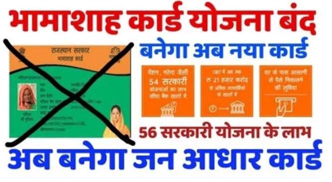 Rajasthan Jan Aadhar Card Yojana