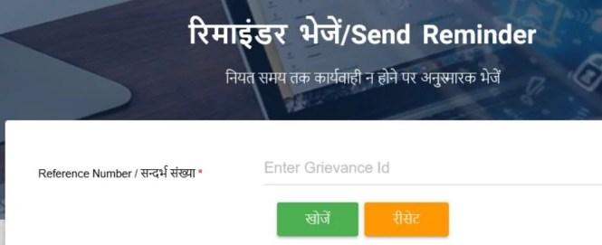 UP Jansunwai Portal Send Reminder