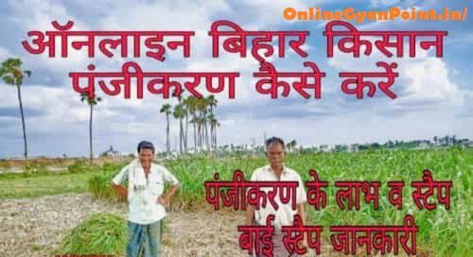 Bihar Kisan Online Panjikaran in Hindi