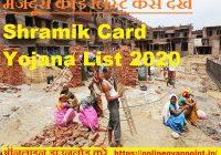 Majduri Card 2020 List